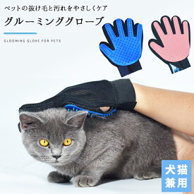 グルーミング グローブ ペット グルーミンググローブ 手袋 ブラシ お手入れ 抜け毛 毛玉 除去 犬 猫 用 マッサージ ペット用ブラシ グルーミング