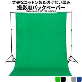 撮影用 背景布 白 グリーン 3m×2m バックペーパー クロマキー グリーンバック 厚地 透けない 緑 無反射布 スタジオ 暗幕 バックスクリーン 大型 洗濯可能
