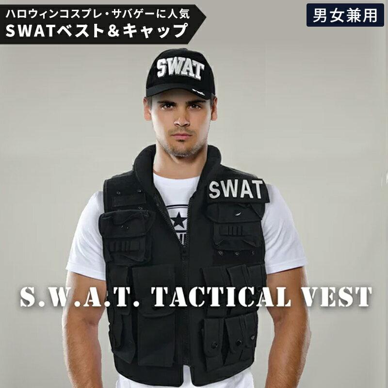 swat コスプレ 男性 SWAT タクティカルべスト キャップ セット スワット サバゲーにも SWAT仮装 メンズ レディース 男性女性兼用