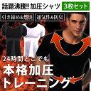 加圧Tシャツ [3枚セット] 加圧シャツ 着圧インナー メンズ エクササイズ スポーツインナー 猫背矯正 矯正下着
