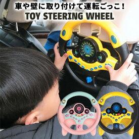 ステアリングホイール おもちゃ シュミレーション 模擬運転 知育玩具 幼児 早期教育玩具 子供 360度回転 玩具 ドライブ 室内遊び キッズ 誕生日 プレゼント YouTubeで人気