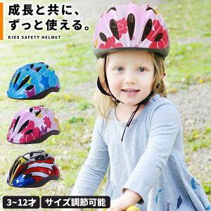 キッズ ヘルメット 自転車 子供用 キッズバイク キックバイク こども 小学生 サイクル 幼児 かわいい ジュニア スケボー 軽量 災害 防災 サイズ調整機能 通気性抜群 ダイヤル調整