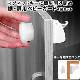 チャイルドロック マグネット式 4個セット 引き出し ベビーガード ストッパー ドア 磁石 ベビーロック 扉 安全 安心 ペット いたずら防止 けが防止 キャビネット