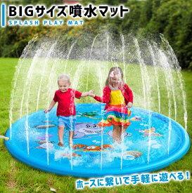 噴水マット 170 大きい 水遊び おもちゃ ビニールプール プレイマット ウォーター 噴水プール 子供用 親子遊び 芝生遊び 庭 プールマット アウトドア 家庭用