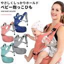 抱っこ紐 ベビーキャリア 新生児 おんぶ簡単 キャリー 赤ちゃん 用品 抱っこひも スリング おしゃれ ヒップシート 20kg やさしいコットン&クッションでやさしく抱っこ 出産祝い 人気