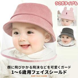 フェイスシールド 子ども フェイスカバー 帽子 子供用 飛沫防止 ウィルス対策 幼児 携帯用 男の子 女の子 保護フィルム マスクと合わせて使う キャップ 防護