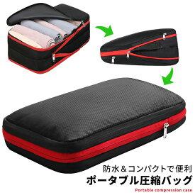 圧縮バッグ 旅行 圧縮袋 ファスナー トラベルポーチ 衣類 圧縮収納バッグ 機能的 使いやすい 大きめ レディース 便利グッズ