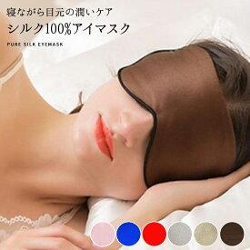 アイマスク シルク100% シルク 100% レディース メンズ 快眠グッズ ゴム 調整可 保温 保湿 美肌 旅行 肌にやさしい やわらか素材 目隠し