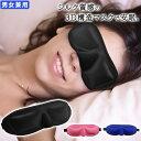 【キャッシュレス5%還元対象】 アイマスク 安眠 立体型 アイマスク 軽量 安眠 快眠グッズ 圧迫感なし 睡眠 旅行 仮眠 …