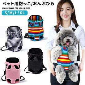 抱っこ紐 犬 スリング ペット用 おんぶひも リュック バッグ 抱っことおんぶで使える2WAY 散歩 キャリーバッグ 小型犬 中型犬 ペット用品 メッシュ仕様なので通気性抜群 着脱も楽々