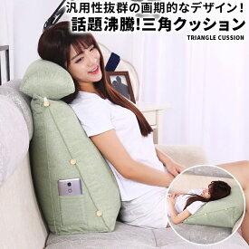 背もたれ クッション ベッドの上 三角クッション 座椅子 大きい おしゃれ クッションソファ 足枕 腰枕 長方形 寝れる 枕 北欧 洗える フロアクッション