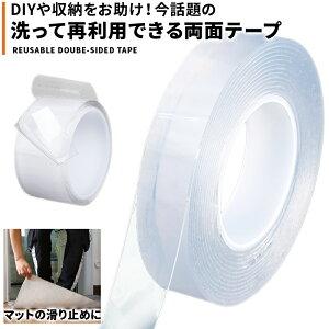 両面テープ 超強力 はがせる 透明 魔法テープ 車 壁紙 3m 30mm 剥がせる 残らない 厚手 はがして繰り返し使える
