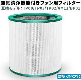 交換 フィルター 互換 ダイソン dyson 空気清浄機 TP00 TP02 TP03 AM11 BP01 空気清浄機能付ファンフィルター (非純正)