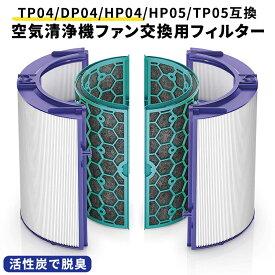 ダイソン 交換 フィルター 互換 dyson TP DP HP 空気清浄機 TP04 DP04 HP04 HP05 TP05 活性炭フィルター 空気清浄機能付ファンフィルター (非純正)