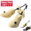 【キャッシュレス5%還元対象】 シューキーパー 木製 シューズフィッター 2ヶ組 ダボ付 シューキーパー 靴伸ばし シュ…