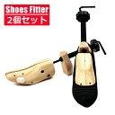 シューキーパー レディース シューズフィッター 2ヶ組 ダボ付 シューキーパー 靴伸ばし シューズストレッチャー 革靴 …