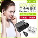 Bluetooth イヤホン 高音質 QCY Q29 Bluetooth 4.1 ワイヤレスイヤホン 【QCY Q29 正規販売店】 左右分離型 両耳 メーカー...