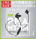 Bluetooth イヤホン スポーツ iPhone7/7 plus スマホ対応 高音質 防水 QY19 Bluetooth4.1 運動イヤフォン ブルートゥー...