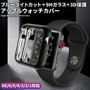 Apple watch 6 SE カバー ケース series 6 5 4 アップルウォッチ 保護ケース ガラスフィルム 40mm 44mm 42mm 38mm シ…