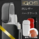 iQOS レザーケース アイコス レザーケース iqos メール便送料無料 カバー ハードケース ケース カバー レザー