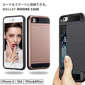 iphoneケース おしゃれ 韓国 iPhone ケース スライド式カード入れ付き iPhoneXケース iPhone8ケース 7ケース 8Plus 7Plus アイフォンカバー 耐衝撃 キズ防止 韓国 おしゃれ
