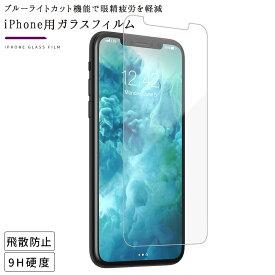 ガラスフィルム iphone iPhone用 強化ガラスフィルム ブルーライトカット 指紋防止 全面保護 iPhone 6 6s iPhone7 8 7Plus 8Plus X対応 傷から守る 硬度9H 飛散防止