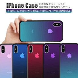 iPhone ケース アイホンケース おしゃれ 強化ガラスケース グラデーション スマホカバー カメラ保護 耐衝撃 カバー スマホケース 携帯カバー 携帯ケース iPhone7 8 7Plus 8Plus X XSMax