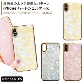 7cf735362e iPhone ケース シェル アイフォンケース アイホンケース アイフォンカバー スマホカバー スマホケース iPhone7 iPhone8  iPhone7Plus iPhone8Plus iPhoneXS MAX ...