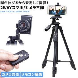カメラ スマホ 三脚 リモコン付き ミラーレス 一眼レフ iPhone スマホ三脚 軽量 自撮り棒 コンパクト 折り畳み 伸縮式 スタンド スマートフォン