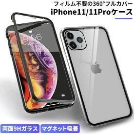 iPhone 11 ケース PRO MAX アイフォンケース 前後両面ガラス 強化ガラス フルカバー アイホンケース アイフォンカバー スマホカバー スマホケース おしゃれ スリム クリア 防滴