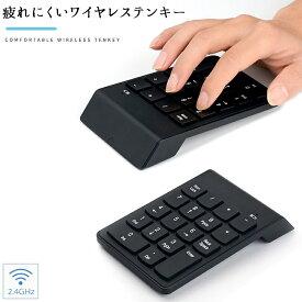 テンキー ワイヤレス テンキー コンパクトテンキーボード 2.4G 無線 PC USB Windows iOS Mac MU10KEY