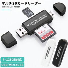 SD カードリーダー sdカードリーダー バックアップ USB Micro USB メモリー データ移行 SDHC android pc windows MAC 対応 高速転送 sd micro 外部ストレージ ストレージ