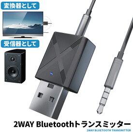 Bluetooth トランスミッター 5.0 レシーバー 送信機 2in1 テレビ iPhone スマホ 受信機 一台二役 3.5mm オーディオ