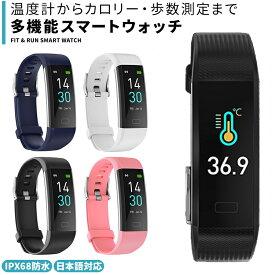 スマートウォッチ レディース メンズ 温度 血圧測定 防水 android 歩数計 2020 最新 腕時計 line 着信通知 ランニング 心拍数 活動量計 iPhone 父の日 プレゼント 日本語説明書