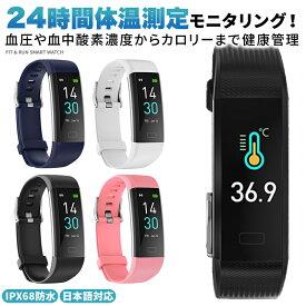 スマートウォッチ 体温測定 レディース メンズ 血圧測定 防水 android 万歩計 歩数計 2020 最新 腕時計 line 着信通知 ランニング 心拍数 活動量計 iPhone 父の日 プレゼント 日本語説明書
