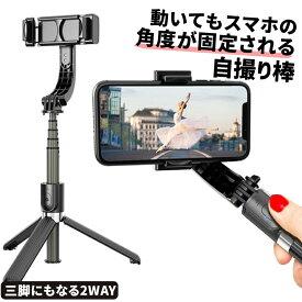 スマホ用ジンバル スタビライザー 自撮り棒 三脚付き VLOGに! セルカ棒 iPhone android 自動 軽量 コンパクト 折り畳み 撮影 伸縮式 スタンド リモコン付き スマホホルダー 旅行 スマートフォン 充電式
