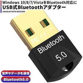 Bluetooth 5.0 レシーバ usb アダプター ブルートゥース USB ワイヤレス ドングル Bluetooth windows10対応 apt-x EDR/LE対応トランスミッター