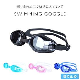 水中メガネ スイミングゴーグル ゴーグル 水泳 プール ジム フィットネス ビーチ 海水浴 水中ゴーグル スイムゴーグル 競泳用ゴーグル UVカット 紫外線カット 水中メガネ 水中眼鏡 レディース メンズ ジュニア 大人