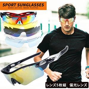 サングラス メンズ 偏光 サングラス レディース uvカット メンズ スポーツサングラス (レンズ5枚組) おしゃれ 軽量 レディース UVカット メンズ 偏光 オーバーグラス 釣り ドライブ 運転 ラン