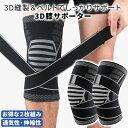 膝サポーターベルト付き 2枚セット ニーリフレクター 膝 サポーター ひざ薄型 運動用 スポーツ用品 3D立体編み スポー…