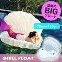 フロート 浮輪 貝殻 浮き輪 シェル フロート 貝 貝がら マーメイドシェル シーシェル 真珠 ビーチボール 貝殻浮き輪 …