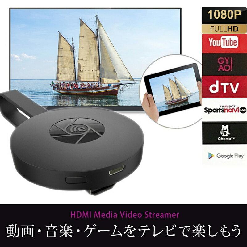 HDMI ドングルレシーバー AirPlay MiraCastレシーバー 無線HDMI転送 スマホの画面をテレビで視聴 ワイヤレス ミラーリング DONGLE