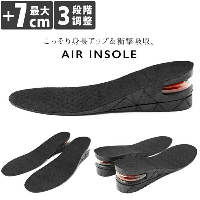シークレットインソール エアインソール インソール 7cm 中敷き エアーキャップ 衝撃吸収インソール 3段階調整 サイズ調整可能 メンズ レディース 靴インソール