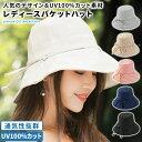 バケットハット 帽子 レディース UV 折りたたみ つば広 UVカット率100% 夏 通気性抜群 キャップ 小顔効果抜群 おしゃれ 日よけ 帽子 UVカット ファッション 韓国 帽子 バミューダハット 紫外線 旅行 サファリ