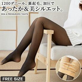 タイツ 裏起毛 ストッキング 1200デニール レディース 黒 暖かい 透け感 着圧 パンスト 裏起毛なので暖かく透け感のあるタイツ 防寒 靴下