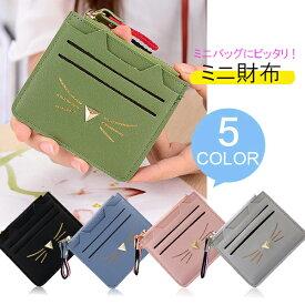 小銭入れ コインケース 財布 ミニ財布 レザー ファスナー カード 薄い財布 小さい財布 コンパクト 猫財布