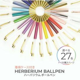【バラ売り・金具カラーが選べる!】替え芯 専用ケース付き27色ハーバリウムボールペン / ハーバリウム ボールペン オリジナル 手作り かわいい ハンドメイド 贈り物 母の日 可愛い 1本 ★