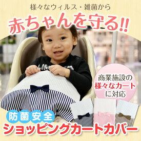 【送料無料】ショッピングカートカバー/清潔に安心して使いたいパパママへ 綿100% RIOREIS正規品
