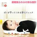 【安全性・機能・素材を重視するパパ・ママへおススメ】赤ちゃんのごっつん防止やわらかリュック / 守る / ガード /…