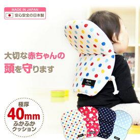 日本製・安心保証付き【素材・安全性を重視】極厚クッションが赤ちゃんの頭を守る / ごっつん防止やわらかリュック / おすわり や たっちで起こる転倒対策に!【送料無料】